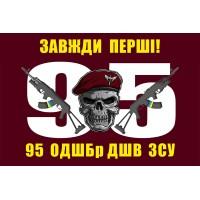 95 ОДШБр ДШВ Флаг цвет марун Завжди перші!