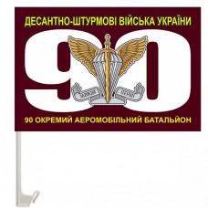 Купить Авто прапор 90 окремий аеромобільний батальйон Марун в интернет-магазине Каптерка в Киеве и Украине
