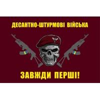 Флаг Десантно Штурмові Війська України (марун) з черепом