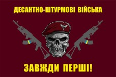 Купить Флаг Десантно Штурмові Війська України (марун) з черепом в интернет-магазине Каптерка в Киеве и Украине
