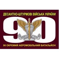 Флаг 90 окремий аеромобільний батальйонМарун