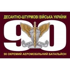 Прапор 90 окремий аеромобільний батальйонМарун