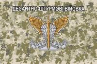 Флаг Десантно Штурмові Війська (пиксель)