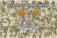 Купить Флаг Десантно Штурмові Війська (пиксель) в интернет-магазине Каптерка в Киеве и Украине
