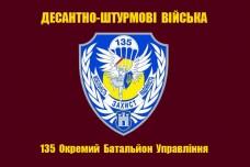 Флаг 135й Окремий Батальйон Управління ДШВ (з шевроном)
