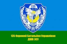 Флаг 135 Окремий Батальйон Управління (з шевроном)