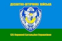 Флаг 135 Окремий Батальйон Управління ДШВ (з шевроном)