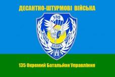 Купить Флаг 135 Окремий Батальйон Управління ДШВ (з шевроном) в интернет-магазине Каптерка в Киеве и Украине