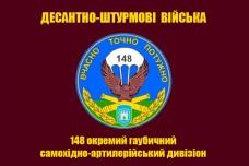Флаг 148й окремий гаубичний самохідний артилерійський дивізіон ДШВ (з шевроном)