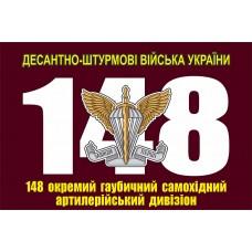 Флаг 148й окремий гаубичний самохідний артилерійський дивізіон ДШВ ЗСУ