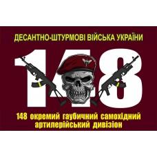 Флаг 148й окремий гаубичний самохідний артилерійський дивізіон ДШВ (Череп)