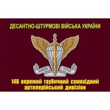Флаг 148 окремий гаубичний самохідний артилерійський дивізіон ДШВ
