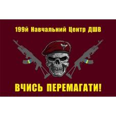 Прапор 199-й навчальний центр ДШВ України (марун) з черепом