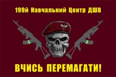 Флаг 199-й навчальний центр ДШВ України (марун) з черепом