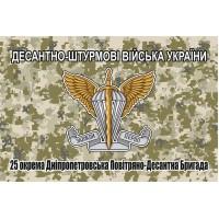 Флаг 25 Окрема Повітряно-Десантна Бригада ДШВ ЗСУ пиксель