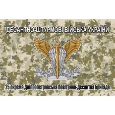 25 Окрема Повітряно-Десантна Бригада ДШВ ЗСУ Флаг пиксель