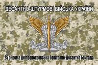 Прапор 25 Окрема Повітряно-Десантна Бригада ДШВ ЗСУ піксель