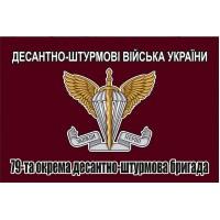 Прапор 79 ОДШБр ДШВ ЗСУ (Марун)