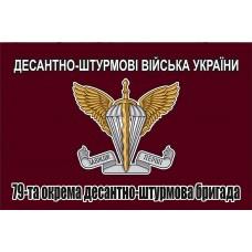 79 ОДШБр ДШВ ЗСУ Флаг цвета марун