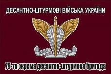 Купить 79 ОДШБр ДШВ ЗСУ Флаг цвета марун в интернет-магазине Каптерка в Киеве и Украине