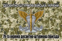 Прапор 79 ОДШБр ДШВ ЗСУ пиксель
