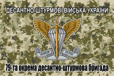 79 ОДШБр ДШВ ЗСУ Флаг пиксель