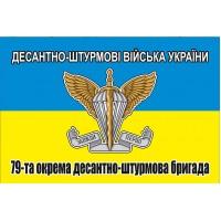 Прапор 79 ОДШБр Україна