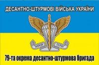 79 ОДШБр Десантно Штурмовых Войск флаг Украины