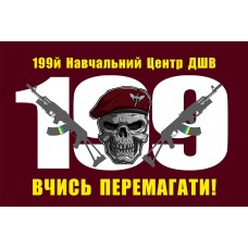 Прапор 199 Навчальний Центр ДШВ ЗСУ (марун) з черепом