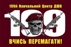 Флаг 199 Навчальний Центр ДШВ ЗСУ (марун) з черепом