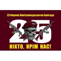 Прапор 25 Окрема Повітряно-Десантна Бригада ДШВ марун з черепом