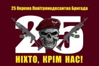 Флаг 25 Окрема Повітряно-Десантна Бригада ДШВ марун з черепом