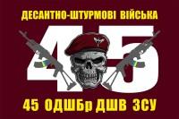 Прапор 45 ОДШБр ДШВ Марун з черепом