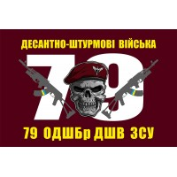 79 ОДШБр ДШВ ЗСУ Флаг марун с черепом