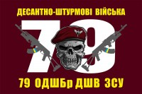 Прапор 79 ОДШБр ДШВ ЗСУ (марун с черепом)