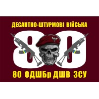 Прапор 80 Окрема Десантно-Штурмова Бригада ДШВ ЗСУ з черепом