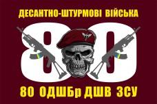 Купить 80 Окрема Десантно-Штурмова Бригада ДШВ ЗСУ флаг з черепом в интернет-магазине Каптерка в Киеве и Украине