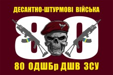 80 Окрема Десантно-Штурмова Бригада ДШВ ЗСУ флаг з черепом