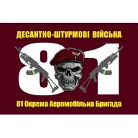 81 аеромобільна бригада ДШВ флаг марун з черепом