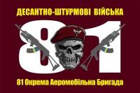 Прапор 81 окрема аеромобільна бригада ДШВ марун з черепом