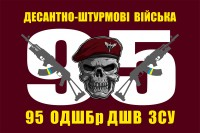 95 ОДШБр ДШВ Флаг цвет марун з черепом