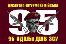 Прапор 95 ОДШБр ДШВ марун з черепом