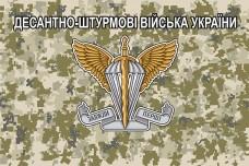 Флаг Десантно Штурмові Війська України (пиксель)