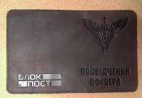 Обкладинка Посвідчення офіцера ДШВ (коричнева)