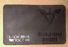 Купить Обкладинка Посвідчення офіцера ДШВ (коричнева) в интернет-магазине Каптерка в Киеве и Украине