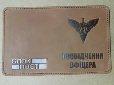 Купить Обкладинка Посвідчення офіцера ДШВ (св. коричнева) в интернет-магазине Каптерка в Киеве и Украине