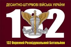 Прапор 132 Окремий Розвідувальний Батальйон ДШВ