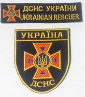 Шеврон ДСНС України + нашивка (жовтий)