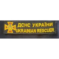 Нашивка ДСНС Україна Ukrainian Resquer Нового зразка 2018 (жовта)