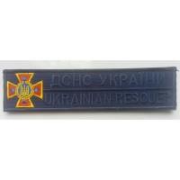 Нашивка ДСНС Україна Ukrainian Resquer Нового зразка 2018 (синя)